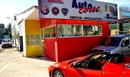 Business 142 m² à Athènes