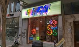 商用 83 m² 位于塞萨洛尼基
